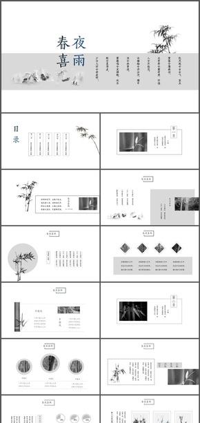 【中国风】简洁灰色古风国风ppt模板