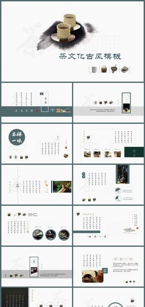 【中国风】茶文化PPT模板