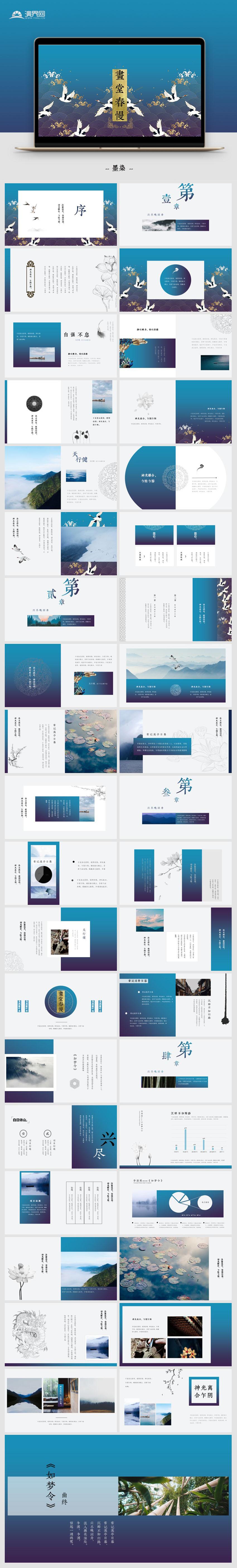 【中国风】中国风简约模板