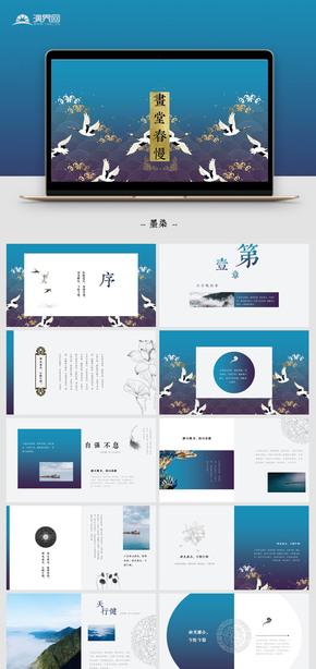 【中國風】中國風簡約模板