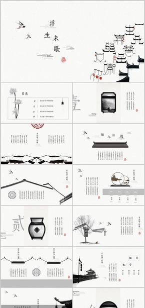 【中国风*瓴】水墨简约大气古风模板