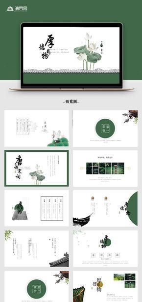 【中國風】綠色清新古風中國風模板