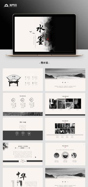 【中國風】水墨復古中國風模板