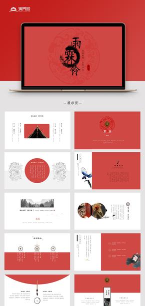 【中国风】红色古风典雅中国风故宫模板