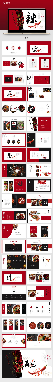 【商务】红色商业饮食餐饮商业计划模板