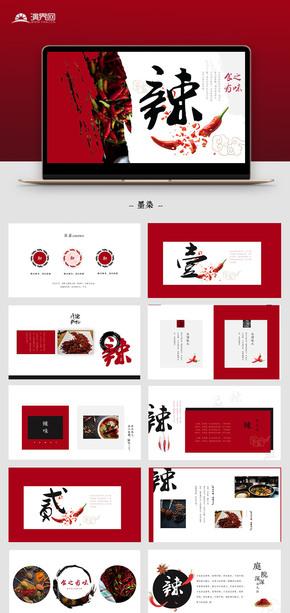 【商務】紅色商業飲食餐飲商業計劃模板