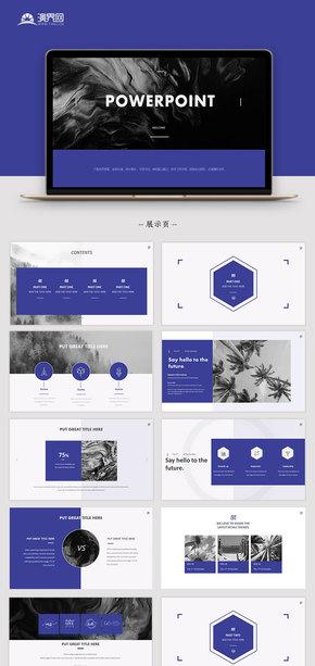 【商務】藍紫色簡約商務模板