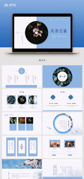 【小清新】蓝色小清新杂志风模板