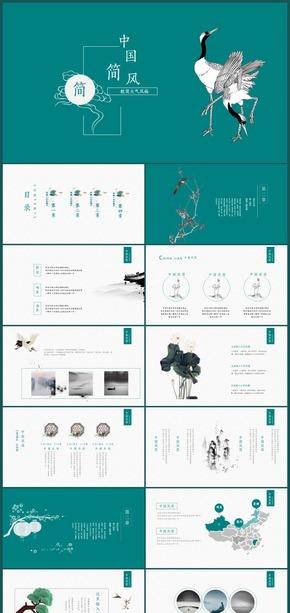 【中国风】古典古风简约PPT模板