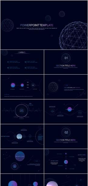 【科技】科技汇报总结商务模板