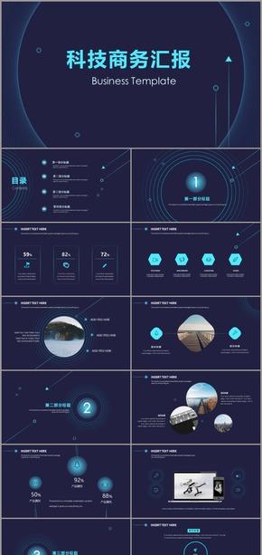 【科技】蓝色信息科技大数据汇报模板