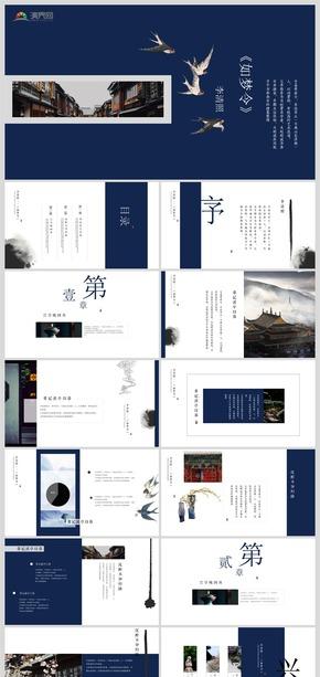 【中國風】藍色簡潔中國風模板
