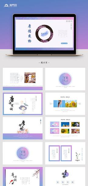 【杂志风】粉色清新杂志风欧美风旅游模板