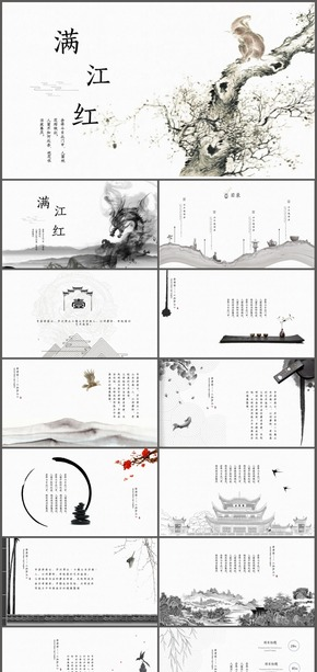 【中国风】典雅水墨中国风PPT模板