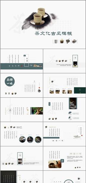 【中国风】茶文化简洁清新古风PPT模板