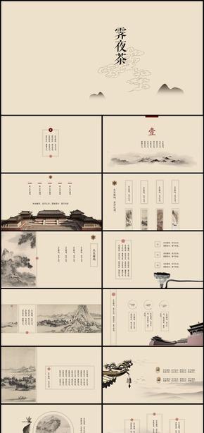 【中國風】簡約典雅古風復古中國風模板