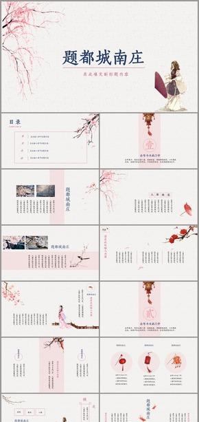 【中國風】清新粉色系中國風模板