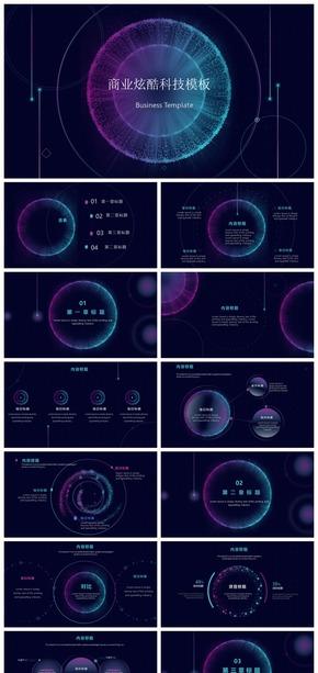 蓝色科技信息模板