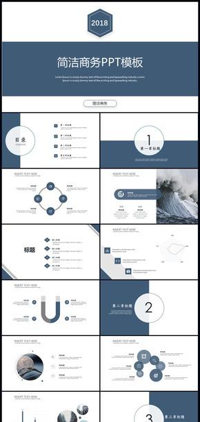 【簡約商務】簡約藍色商務報告模板