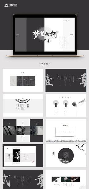 【中国风】黑白古典水墨模板