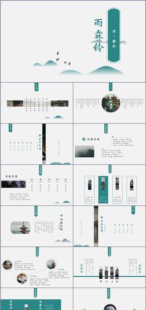 【中国风】典雅简洁青蓝色古风PPT模板
