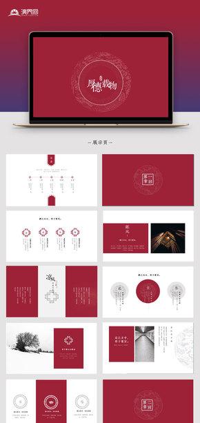 【中国风】红色简约复古模板