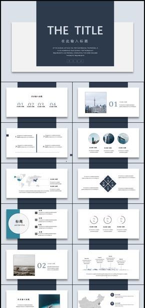 蓝色简约通用商务演示工作报告总结计划简约时尚PPT模板