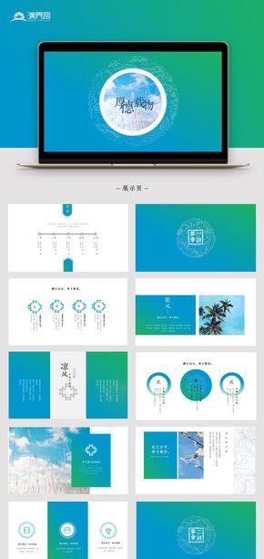 【小清新】藍色小清新雜志風模板