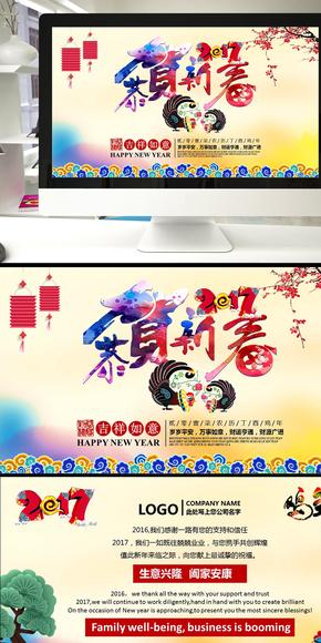 中国风2017新年电子贺卡鸡年祝福PPT设计
