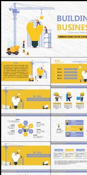 【新品】工程建设项目施工报告类PPT模板