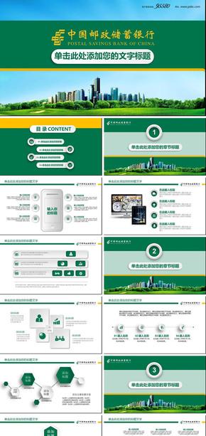 微立体绿色中国邮政储蓄银行总结计划PPT