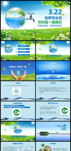 保护地球世界水日主题班会PPT模板