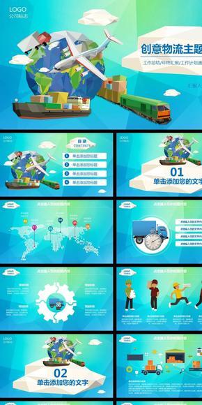 蓝色创意低多边形物流货运快递运输公司PPT模板