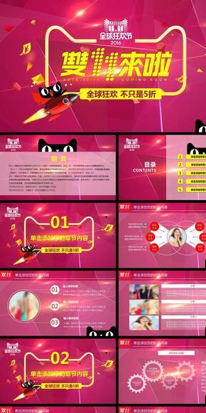 红色天猫2016双十一活动策划方案ppt图片