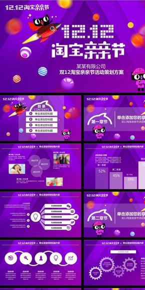 紫色淘宝天猫双12活动策划活动方案总结PPT模板