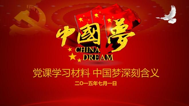 中国梦党课讲稿(图6) 中国梦党课讲稿 企业情,中国梦的演讲稿,求助,急
