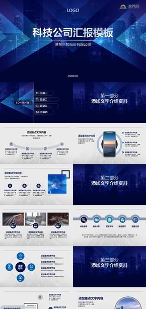 藍色科技商務企業介紹PPT模板
