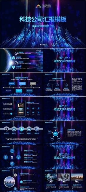 藍色商務科技5G信息工作匯報PPT