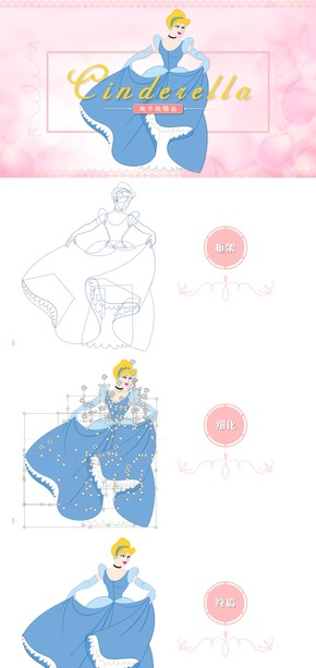 PPT 纯手绘 卡通 精品素材 灰姑娘