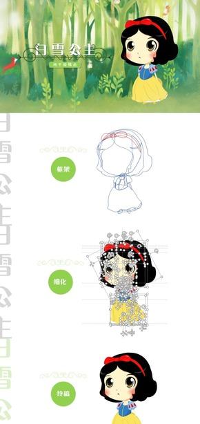 PPT纯手绘卡通精品素材白雪公主