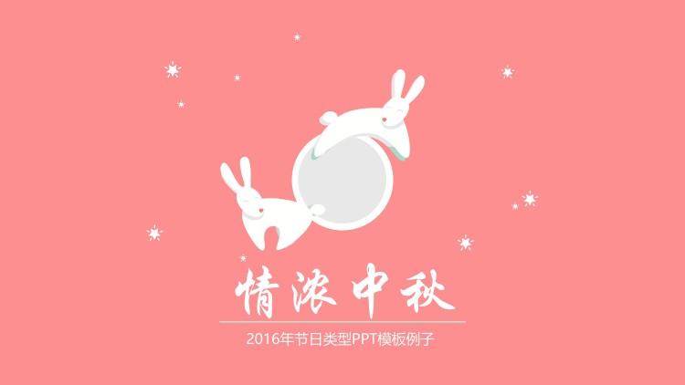 中秋节主题商务ppt模板图片