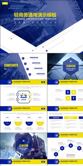 【小二出品】2017高端商务企业介绍PPT模板