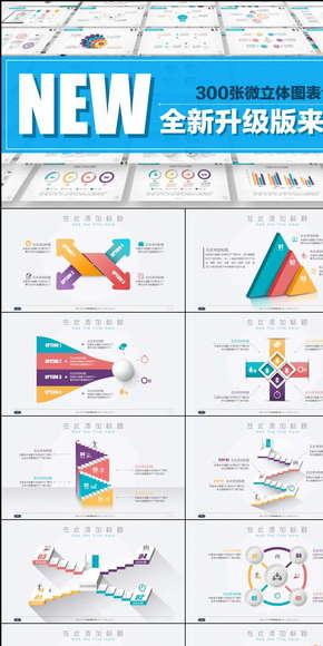 【小二微立体】300套精致微立体图表合集全新升级版