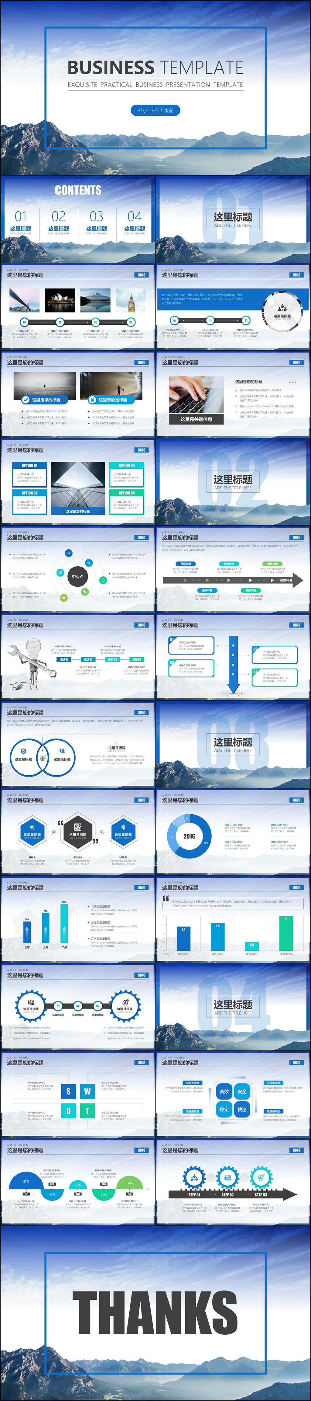 【小二出品】2017大气商务企业介绍PPT模板