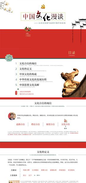 红白高端党课中国文化讲解PPT模板