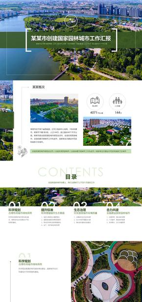 綠白相間園林城市申報PPT模板