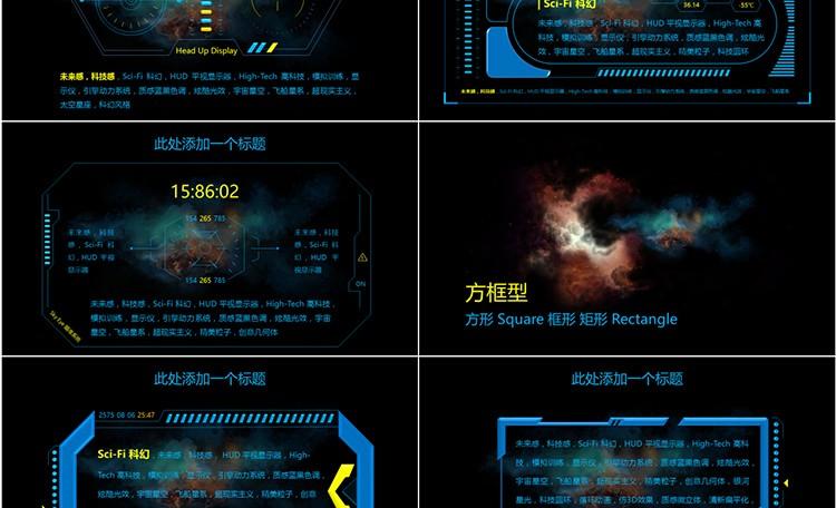 【艺创思美】未来科技感ppt模板