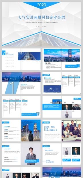 【画册疯】大气高端时尚企业宣传公司介绍营销培训策划|杂志风