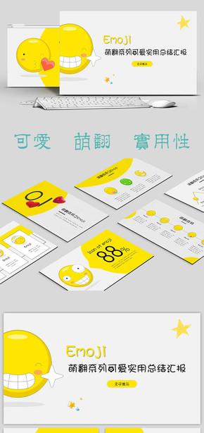 【萌翻系列】Emoji卡通可爱实用演示报告|儿童教育|幼师|幼教