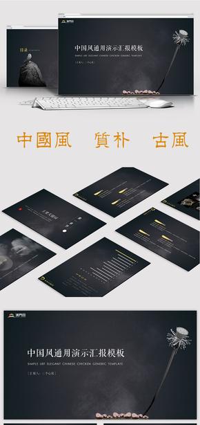 【最美中國風】中國風之質感古樸風格|國學|詩詞|古風|古典